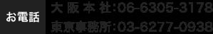 お電話/大阪本社:06-6305-3178/東京事務所:03-6277-0938