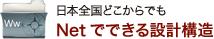 日本全国どこからでもNetでできる設計構造