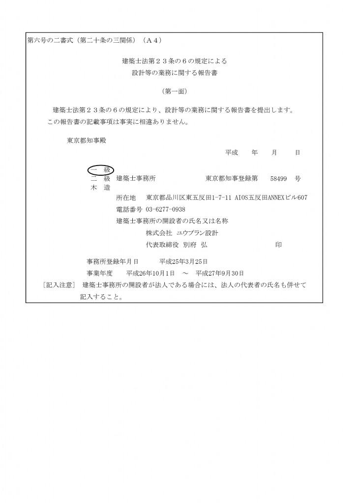 第3期 業務報告書